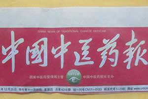 中国中医药报:兰茂论坛搭建中医药学术交流平台
