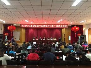 2016年云南省县级中医临床技术骨干理论培训班圆满结束