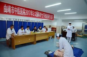 曲靖市中医医院举办护理技能操作大赛