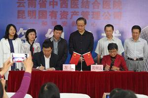 云南省中西医结合医院启动医养项目 和瑞安养中心将落户经开区