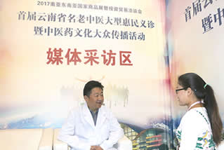 采访云南姚氏妇科学术流派第七代主要传承人王寅