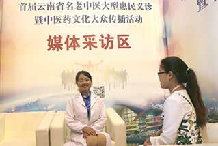 云南中医记者采访云南省名中医秦竹