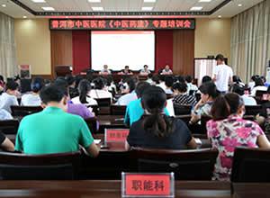 普洱市中医医院举行《中医药法》专题培训会