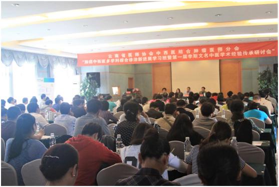 第一届李斯文名中医学术经验传承研讨会成功举办
