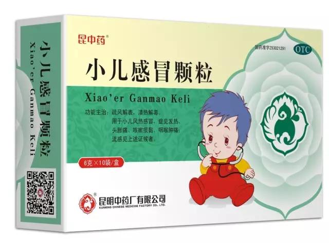 云药故事・昆中药篇(73)――娃娃发烧,小儿感冒颗粒来退烧