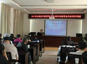 云南省中医药学会中医内科专业委员会2017学术年会在江川县举办