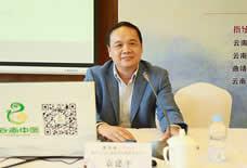 袁建平:云南民族医药文旅康养成为产业发展新趋势