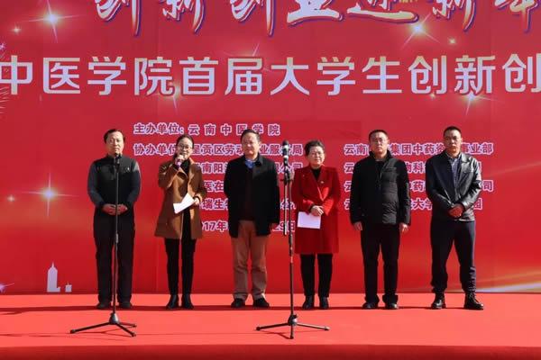 云南中医学院首届大学生创新创业成果展成功举办