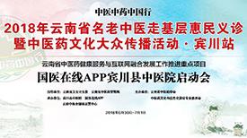 2018云南省名老中医走基层惠民义诊・宾川站视频花絮新鲜出炉!