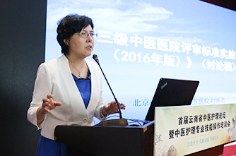 刘香弟:等级医院评审中护理质量指标评价与中医护理管理实践