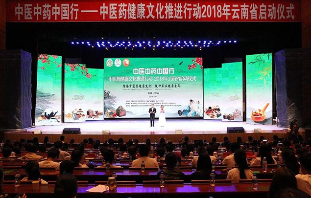 中医中药中国行2018年云南省中医药健康文化推进行动启动