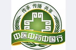 中医中药中国行――中医药健康文化推进行动2018年云南省启动仪式即将在保山举行