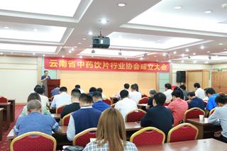云南省中药饮片行业协会成立,刘振义当选首届会长