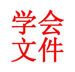 关于推荐云南省中医药学会学术流派传承专业委员会委员候选人的通知