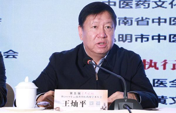 王灿平:将兰茂医学研究成果转化为惠泽广大民众的健康服务