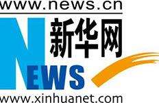 新华网:第五届兰茂论坛在云南楚雄开幕 500余专家共谋中医药产业发展