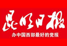 呵护儿童健康 首届云南省小儿推拿学术发展论坛在昆举行
