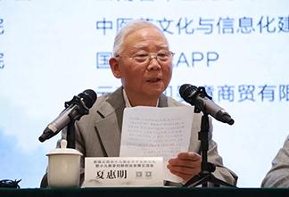 夏惠明:注重人文修养,做小儿推拿学科的学习者、继承者、传播者