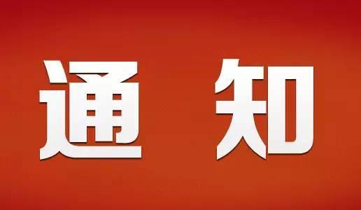 """关于组织开展""""天江杯""""第二届云南省""""最美中医""""评选展播活动的通知"""