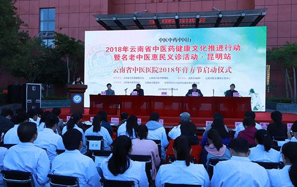 2018年云南省名老中医惠民义诊活动・昆明站成功举办