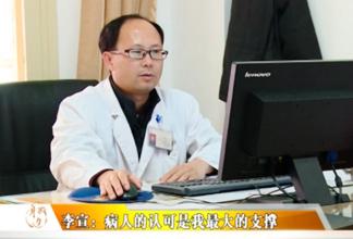 第二届云南省最美中医候选人:李宣