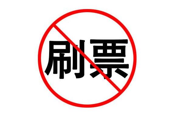"""关于规范""""天江杯""""第二届云南省""""最美中医""""评选网络投票的声明"""