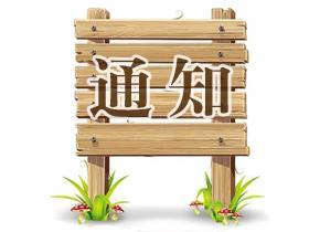 """关于公布""""天江杯""""第二届云南省""""最美中医""""评选结果的通知"""