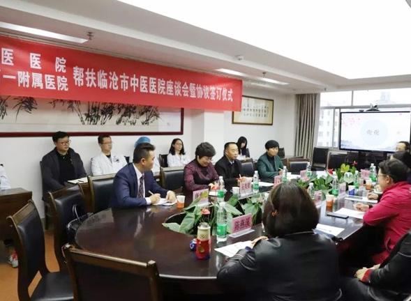 云南省中医医院与临沧市中医医院签订对口帮扶协议