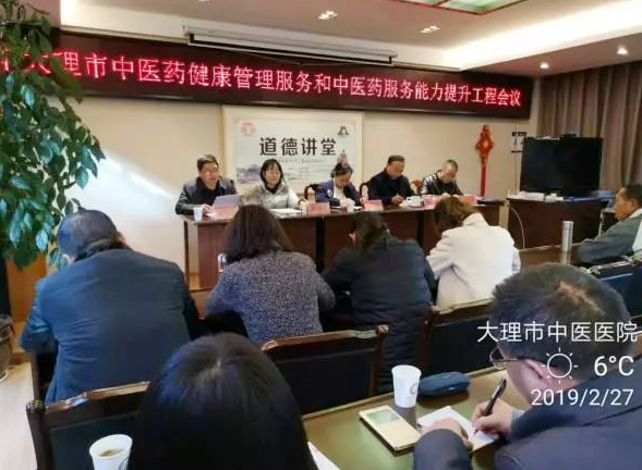 大理市召开2019年中医药健康管理服务项目培训会议