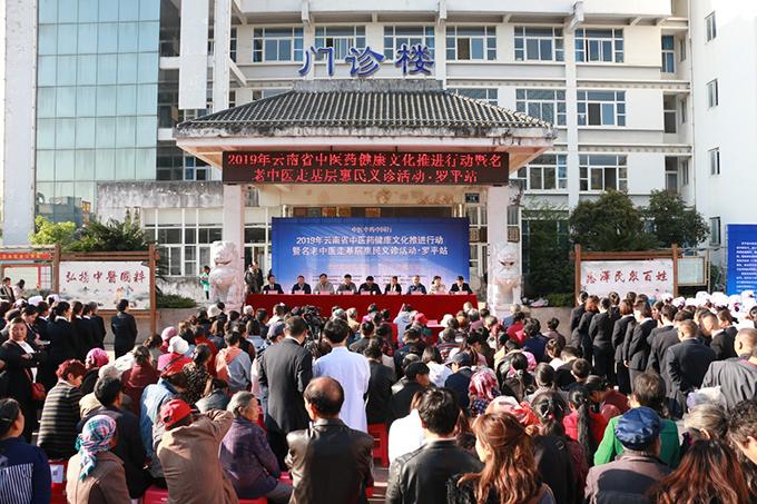 中医药健康文化推进行动,这一站我们在罗平!
