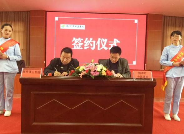腾冲市中医医院与21家乡镇卫生院签订中医战略联盟合作协议