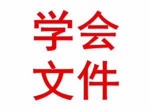 关于召开第六届兰茂论坛暨2019年云南省中医药界学术年会的征文通知