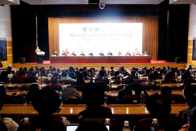 第七届兰茂论坛暨2020年云南省中医药界学术年会在昆举行
