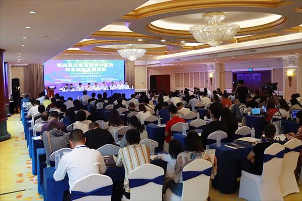 第四届云南省数字中医药传承创新发展论坛在昆明开幕