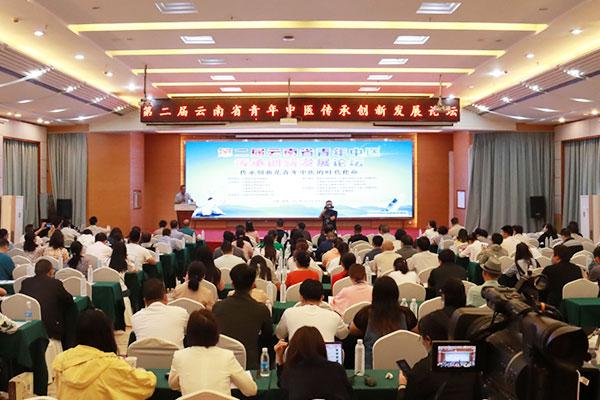 第二届云南省青年中医传承创新发展论坛在昆开幕
