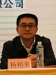 杨相来县委书记