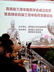 知名中医药企业领导及专家为嵩明县兰茂中医药学会发展献计献策